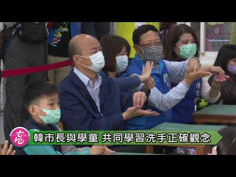 防疫不馬虎 韓國瑜訪校勤洗手迎開學