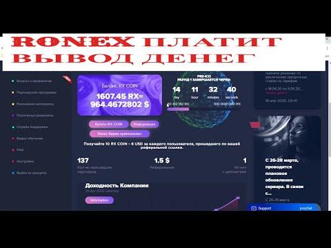 Проверка сайта ronex вывод денег отзыв о заработке онлайн СКАМ