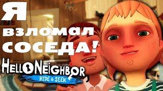 Я ВЗЛОМАЛ СОСЕДА! ЛЕТАЮ ПО КАРТЕ В Hello Neighbor Hide and Seek! БЕСПЛАТНАЯ ОЦЕНКА КАНАЛОВ!