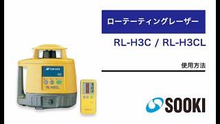 ローテーティングレーザー RL-H3C/RL-H3CL
