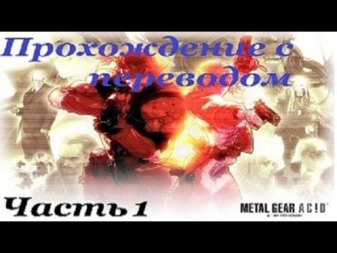 Metal Gear AciD Прохождение с переводом Часть 1