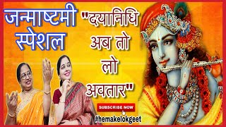 Janmasthmi song 2019 | दयानिधि अब तो लो अवतार।Dayanidhi ab to lo avtar। #krishna #hemakelokgeet