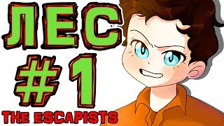 [TE.] #1 ЭВОЛЮЦИЯ ТЮРЬМЫ • The Escapists + Монтажер