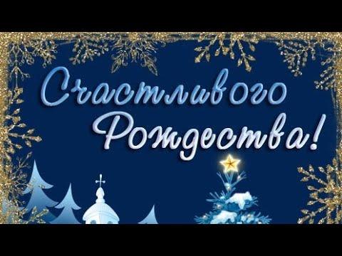 С Рождеством Христовым! Красивое поздравление!