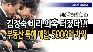 (일일뉴스) 결국 김정숙 5000억 비리 의혹도 터졌다!!! / 신의한수 20.01.22