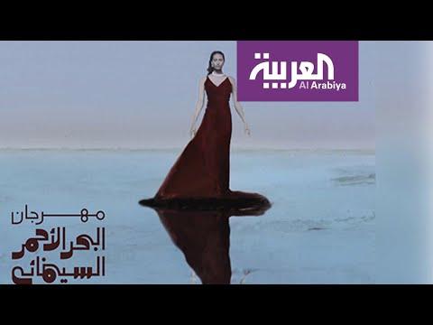 العرب اليوم - مهرجان البحر الأحمر السينمائي الدولي يكشف عن بوستر دورته الافتتاحية
