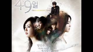 49 Days (OST Complete) - Forever - Park Bo Ram