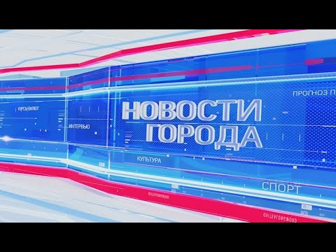 Новости Ярославля 13 05 2021