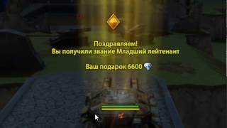 Я стал Младший лейтенант в танках онлайн