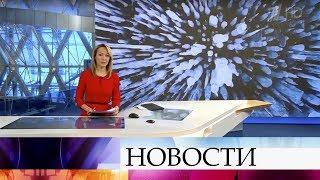 Выпуск новостей в 12:00 от 13.02.2020