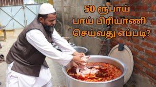 50 ரூபாய் பாய் பிரியாணி செய்வது எப்படி? | 30 Kg Biryani Cooking