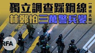 【碩破天驚】獨立調查踩鋼線,林鄭怕三萬警兵變!