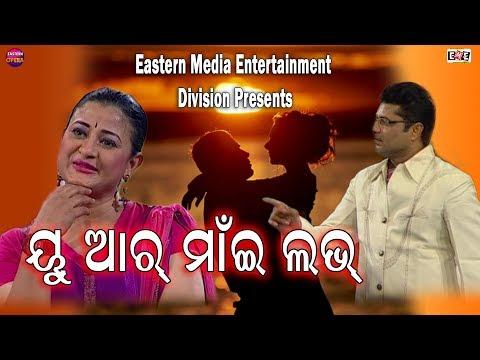 You Are My Love | Jatra Dialogue | Eastern Opera | Eastern Media Entertainment