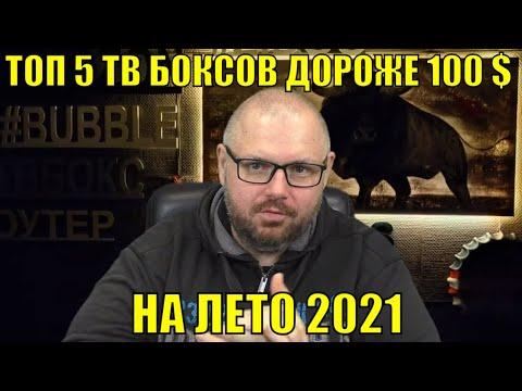 ТОП 5 ТВ БОКСОВ ДОРОЖЕ 100 $  НА ЛЕТО 2021 ИЗ КИТАЯ ПО ВЕРСИИ КАНАЛА TECHNOZON
