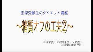 宝塚受験生のダイエット講座〜糖質オフの工夫②〜のサムネイル画像
