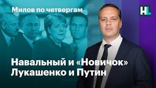 Навальный и «Новичок». Лукашенко и Путин