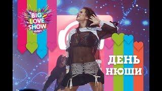 #ДеньНюши | Big Love Show 2018
