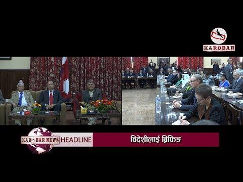 KAROBAR NEWS 2018 03 27 प्रधानमन्त्री निवासमा विदेशीको जमघट, ओलीले मागे सहयोग (भिडियोसहित)