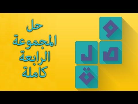حل المجموعة الرابعة وصلة لعبة كلمات متقاطعة