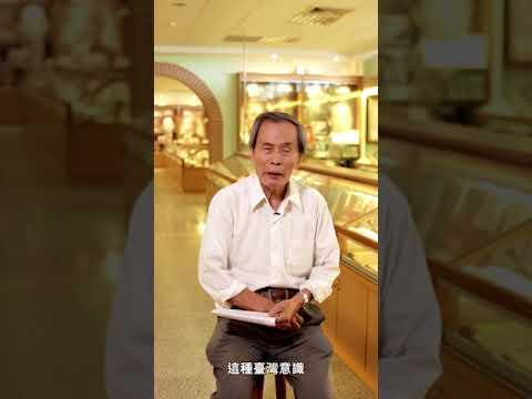 【宅閱讀記憶吐司】2018 葉石濤逝世十週年紀念書信展覽影片 張良澤