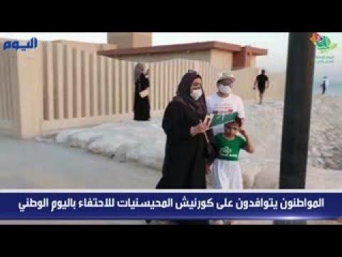 فيديو .. المواطنون يتوافدون على كورنيش المحيسنيات للاحتفاء باليوم الوطني
