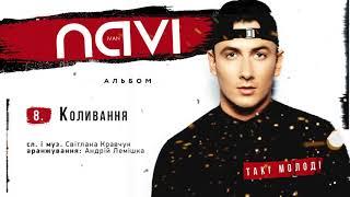 Ivan NAVI - Коливання (Album Version)