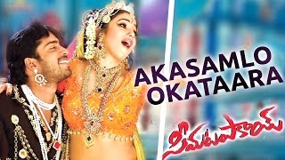 Akasamlo Okataara Video Song || Seema Tapakai || Allari Naresh, Poorna