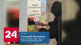"""Онищенко: ситуация с """"Боярышником"""" - отрыжка 90-х"""