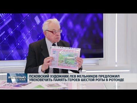 10.10.2019 Интервью / Лев Мельников