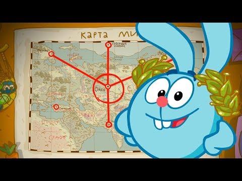 Тайна древних сокровищ  - Смешарики 2D | Мультфильмы для детей