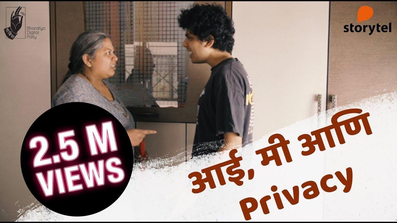 Aai, Me & Privacy