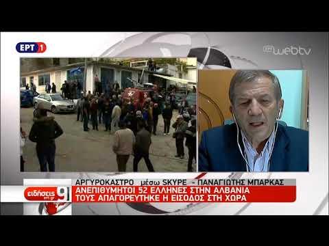 Ανεπιθύμητοι 52 Έλληνες στην Αλβανία  | 9/11/2018 | ΕΡΤ