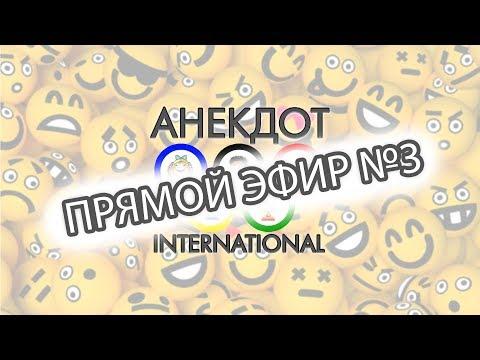 Анекдот International ПРЯМОЙ ЭФИР №3