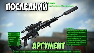 Fallout4 ВАНШОТ МАШИНА 2.0 ►MSR МОД
