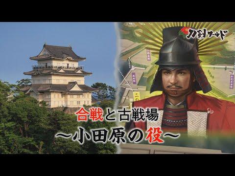 合戦・古戦場「小田原の役」 YouTube動画