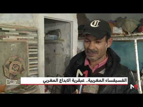 العرب اليوم - شاهد: الفسيفساء المغربية تكشف عبقرية الإبداع الوطني