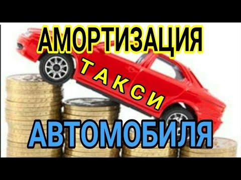 ТАКСИ как правильно рассчитать амортизацию автомобиля