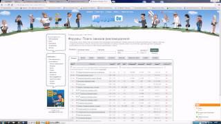 Заработок на Forumok с помощью блога или форума