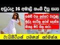 Youtube Walkatha Srilanka | අමාලි නංගි ඇතුළු වල් යූ ටියුබ්කරුවන්ගේ නිරුවත