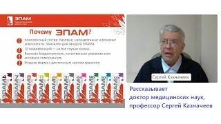 ЭПАМ от Сибирского здоровья: биологически активная вода.
