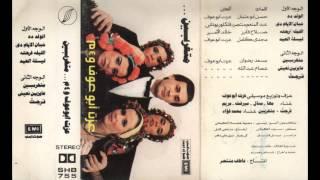"El Four M (Ezzat Abou Auf) "" Shoban El Ayam Dih "" / "" الفور أم (عزت أبو عوف) "" شبان الايام دى"