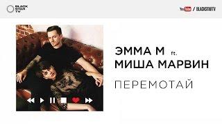 ЭММА М Ft. Миша Марвин   Перемотай (премьера трека, 2017)