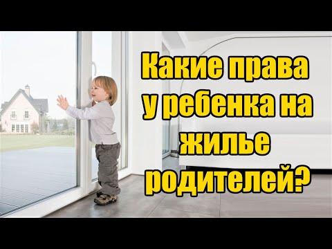 Права детей на жилье при разводе родителей