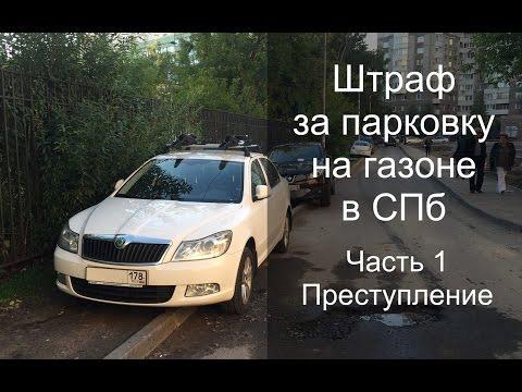 Штраф за парковку на газоне в Санкт-Петербурге. Часть 1 - преступление