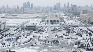 Монумент экспо 2017 132 ОСТАЛОСЬ ДО НАЧАЛА ВЫСТАВКИ
