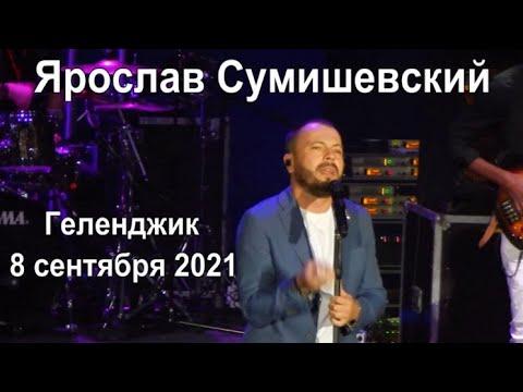Ярослав Сумишевский.Концерт в Геленджике.8сентября 2021