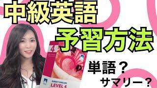 Direct English Level4予習復習方法その1[#136]