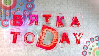 """Вятка Today"" выпуск 21.06.2018"