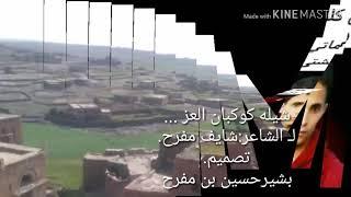 preview picture of video 'شيله كوكبان العز كلمات الشاعر شايف مفرح'