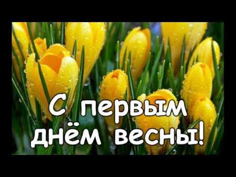 1 Марта! С первым Днём Весны!!! Футаж/ Видео открытка/
